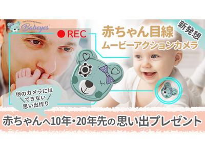 「赤ちゃん目線で思い出を記録する。逆転発想アクションカメラ『Babeyes』」が福利厚生サービス「Perk」への提供開始することをお知らせいたします。