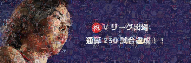 NECレッドロケッツ 島村春世Vリーグ通算230試合出場達成!1/23(土)レッドロケッツホームゲーム川崎大会にて達成を記念し受賞セレモニーを実施!