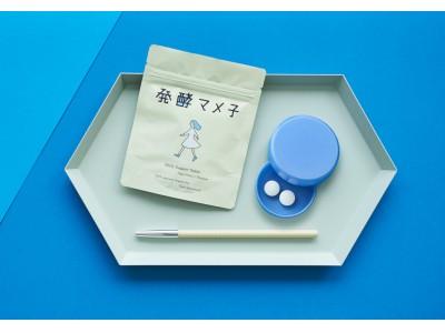 ダイレクトに腸に働きかける新しい腸活サプリ「発酵マメ子」新発売