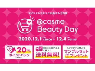 マイベストコスメと出会える特別な3日間「@cosme Beauty Day」 本日12月1日(火)20時より3日間開催