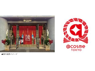 JR原宿駅前のフラッグシップショップ「@cosme TOKYO」オープン1周年を記念して新春アニバーサリーイベントを開催~@cosmeのプロモーションキャラクター「ミカエル」もリニューアル~