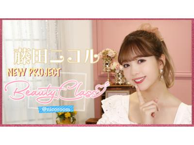 テレビクオリティのYouTube番組「Beauty Class@nicoroom」配信開始!メインMC藤田ニコルを中心に、さまざまなテーマの美容トークを展開