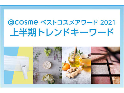 「@cosmeベストコスメアワード2021上半期 トレンドキーワード」を発表!
