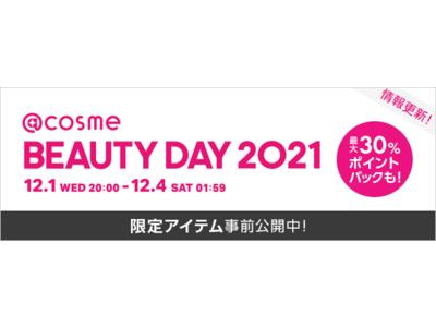 つい買っちゃう理由だらけの54時間「@cosme BEAUTY DAY」本日、10月26日(火)より@cosme BEAUTY DAY限定アイテムの内容を公開!