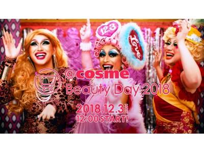 ドラァグクイーンも狂喜乱舞のコスメ祭り@cosme公式通販セール『@cosme Beauty Day 2018』テレビCM公開