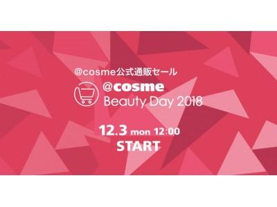 """""""化粧品業界を盛り上げる1日限りのコスメ祭り"""" 『@cosme Beauty Day 2018』内容発表"""
