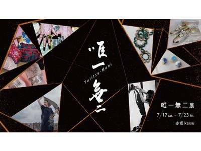 """ウズファブリックのキュレーションによる、唯一無二なファッションイベント""""唯一無二展""""が7月17日(土)~23日(金)東京赤坂KAISUにてまもなく開催!"""
