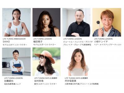 """""""渋谷で裸足になる"""" 3日間の一般参加型イベントLIFE TUNING DAYS YOGA&WELLNESS 参加型イベントをInstagramライブに変更"""