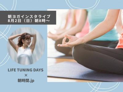 朝時間.jp×LIFE TUNING DAYS コラボ配信企画「朝ヨガ」インスタライブ