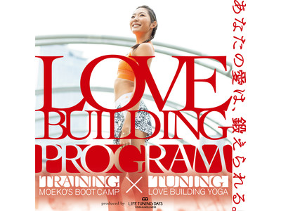 福田萌子さんとLIFE TUNING ADVOCATEが開発したLOVE BUILDING PROGRAMproduced by LIFE TUNING DAYS