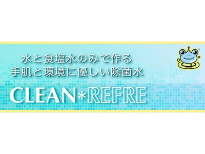 菌やウイルスに感染しない衛生環境作りを目指し、お役立ち情報を発信するYouTubeチャンネル「クリーン・リフレ」を開設しました!