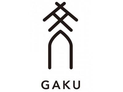 2020年4月 10代に向けたクリエイティヴの学び舎「GAKU」がOPEN