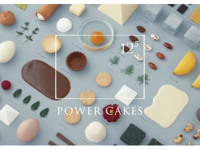 クリスマスにルミネが贈る、未来を占う不思議なケーキ屋さん『125(12の5乗) -POWER CAKES-』を期間限定オープン
