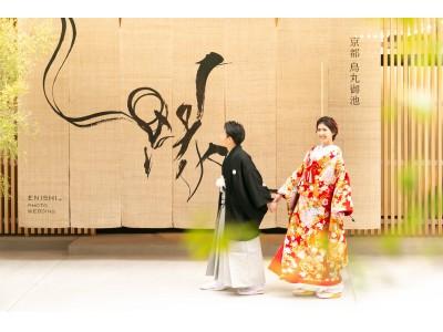 ENISHI PHOTO WEDDING特別企画 応援プロジェクト