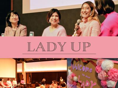 【仕事も家庭も全部どり!】女性のワーク&ライフを考えるイベント「Lady UP」