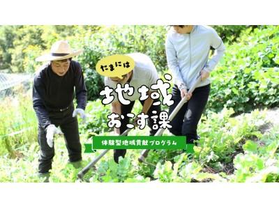 徳島県三好市の体験型地域貢献プログラム『たまには地域おこす課』プロジェクトが発足!
