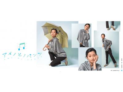 外は雨でも、心は晴れ。雨の日が快適になるパンツ『アメノヒノパンツ』を発売します
