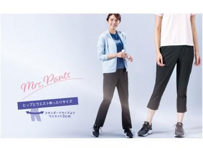 ジェーンスタイルが提案するアクティブスタイリッシュパンツシリーズ「ミセスパンツ」新作発売
