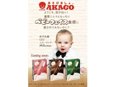 濃厚ミルクアイス「MILCREA(ミルクレア)」のもっちりとした食感を広めるために、子どもだけが社員の会社「赤子乳業」を設立。株主&新乳社員の募集キャンペーンを9月1日から開催!