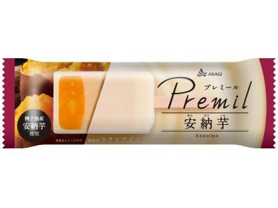 種子島産の安納芋ダイスを入れたソース入り! 濃厚な安納芋のアイスで癒しのひととき♪ 「プレミール 安納芋」発売