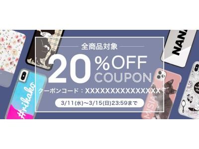 オリジナルのiPhoneケースが作れるサービス「iPhoneケースラボ」サイトリリースを記念して20%オフキャンペーンを開催!