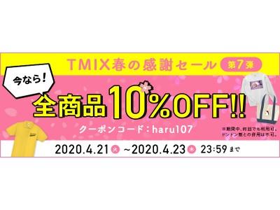 オリジナルTシャツ作成のTMIX(ティーミックス)で3日間限定!全商品10%OFF開催!