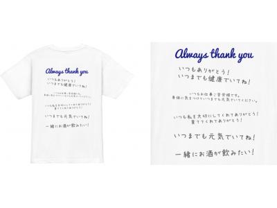 外出自粛中の父の日に「お父さん寄せ書きTシャツ」調査で判明した最も入れたい言葉は?1位「ありがとう」2位には意外にもあの言葉がランクイン!