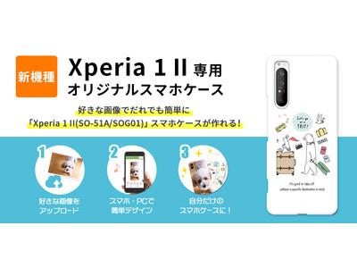 新機種「Xperia 1 II」のスマホケースがオリジナルデザインで作成可能に!オリジナルスマホケース作成のスマホラボで販売開始