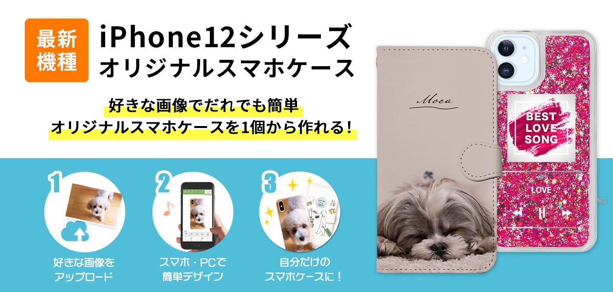 【iPhone12対応開始】オリジナルスマホケース作成の「スマホラボ」でiPhone12シリーズのオリジナル手帳型スマホケース・グリッターケースが作成可能に!