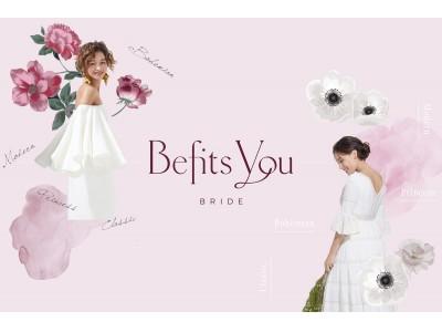 日本の花嫁様にもっと気軽に「#プレラブドレス」を...日本初、中古ウェディングドレスプラットフォームサイトBefits Youが誕生。
