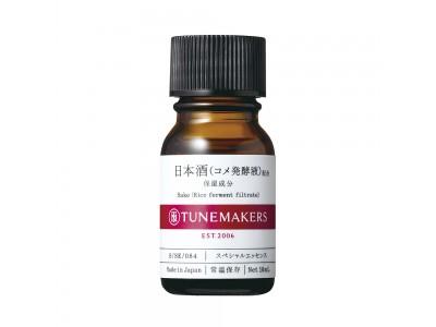 発酵原液で、潤い透明肌*へ 。「日本酒(コメ発酵液)※原液」