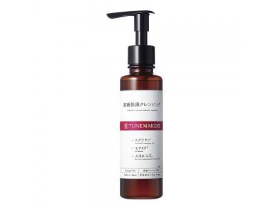 洗うたび、潤ってクリアな肌へ 原液を混ぜて作った潤うクレンジング「原液保湿クレンジング」