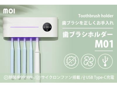 歯ブラシを毎日清潔に。除菌から乾燥まで歯ブラシホルダー「M01」にすべてお任せ!