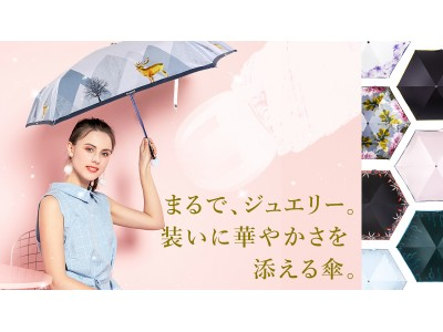 良いことありそう♪ドイツ老舗傘メーカー発・天然石モチーフのおしゃれな折り畳み日傘が、日本初上陸