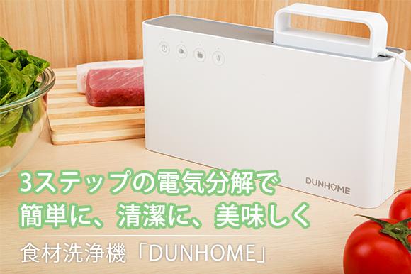 農薬対策&99.9%除菌!3ステップの電気分解で食材をもっと清潔に。コンパクト食材洗浄機「DUNHOME」