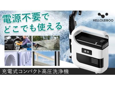 洗車からお家周りの掃除まで幅広く対応「充電式コンパクト高圧洗浄機」