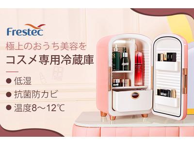 8~12℃&低湿維持!プロ級のコスメ管理ができるコスメ専用冷蔵庫「Frestec」で、極上のおうち美容を。