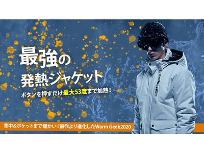 クラファン限定!1億円を集めた最強の発熱ジャケット「Warm Geek」が好評につき拡大決定。