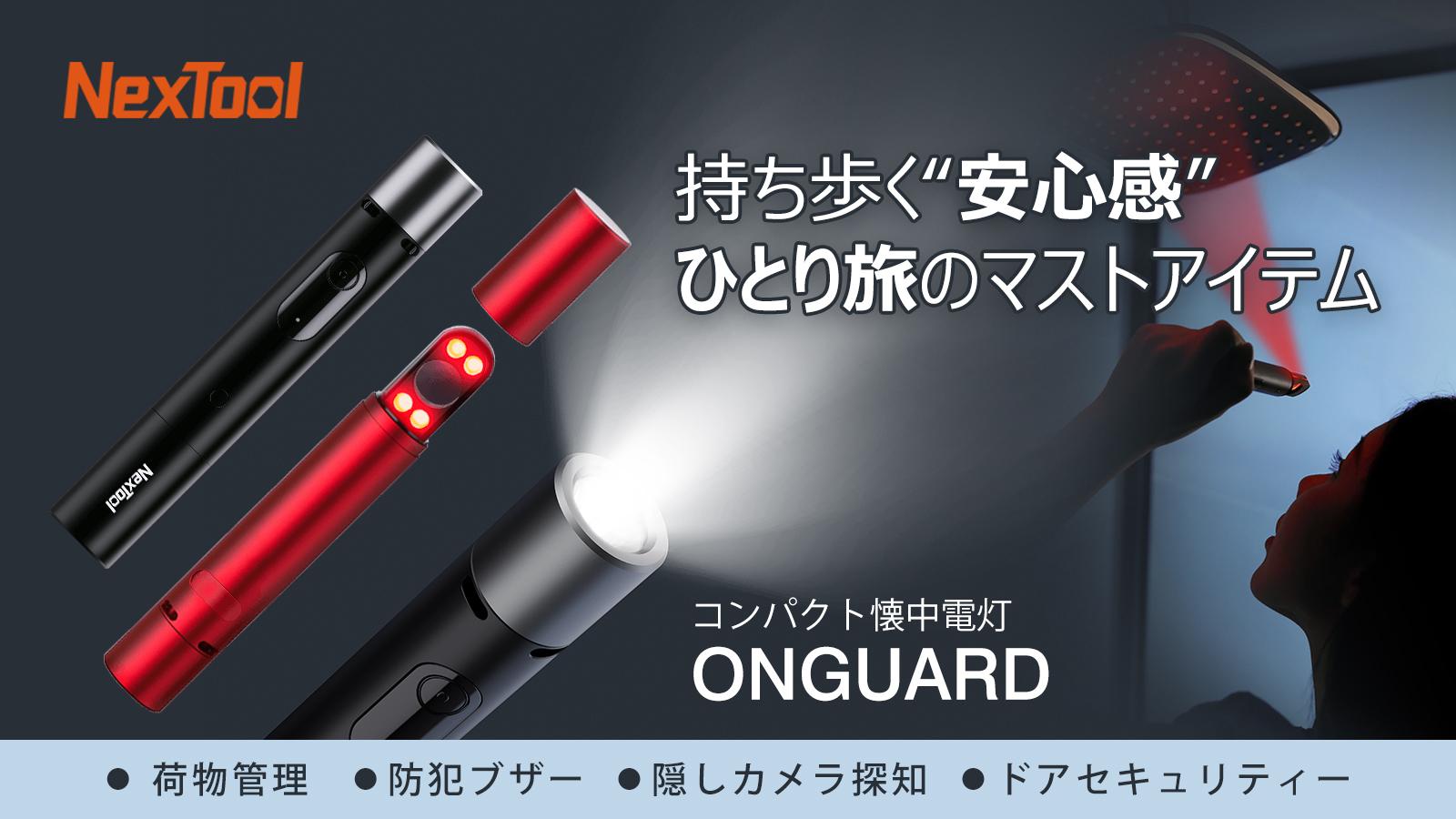 隠しカメラ探知&ドアセキュリティー対策ができる、3in1懐中電灯「ONGUARD」