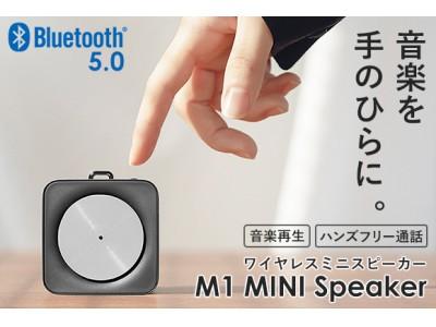 レコードプレーヤーみたいなレトロデザインがおしゃれ♪ワイヤレスミニスピーカー「M1」Bluetooth5.0対応