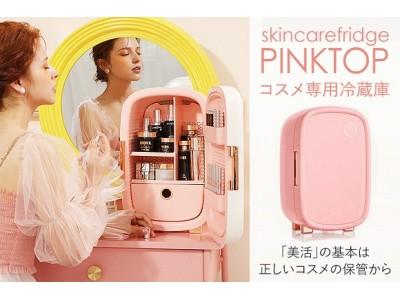 海外で大人気のコスメ専用冷蔵庫「PINKTOP」日本初上陸!!化粧品に最適な10℃を維持。コスメもサプリもこれ一台に!