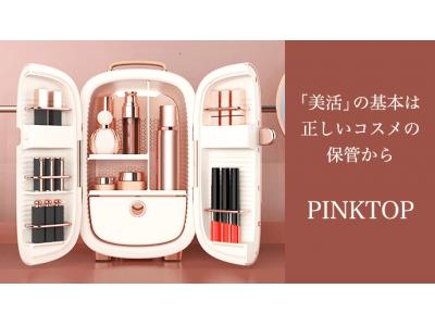 海外で大人気!!日本初上陸のコスメ専用冷蔵庫「PINKTOP」第二弾!正しい化粧品の保管で、一歩進んだ美活ライフを。
