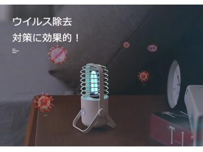 <インフルエンザ予防や、ご自宅のホルムアルデヒド対策に!>出張先にも持ち運べる除菌ランプ「Sterilizing Lamp」3/13(金)よりクラウドファンディングスタート!