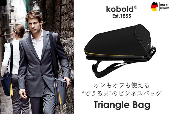 ビジネスバッグの決定版!オンオフどちらも使える、ドイツブランド発「Triang…