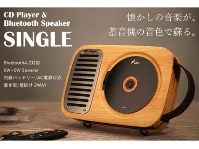 眠ったままのCDを再び。蓄音機風の音色が優しい、レトロなCDプレーヤー&Bluetoothスピーカー「SINGLE」