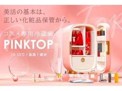 アツいラブコールにお応えして…大人気、コスメ専用冷蔵庫「PINKTOP」再販開始!!!!!
