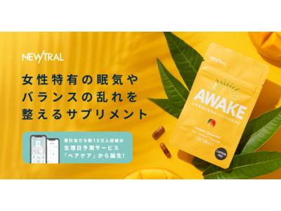 【Entale】女性向けセルフヘルスケアブランド『Newtral』を立ち上げ、ノンカフェインのサプリメント『Awake』をオンライン販売スタート