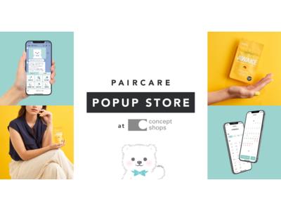 LINEで生理日予測・パートナー共有の「ペアケア」初のポップアップストアを新宿マルイ 本館 『concept shops (コンセプトショップス)』に期間限定でオープン