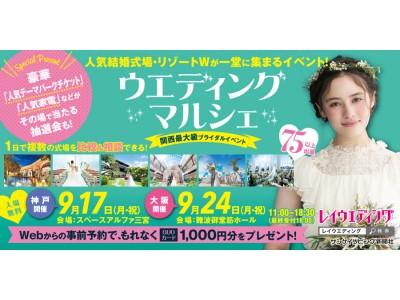 大阪・兵庫・奈良・姫路で人気の結婚式場・リゾートWが一堂に大集合!これから式場探しを始めるカップル必見のウエディングイベント「ウエディングマルシェ」