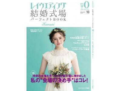 レイウエディングの大阪・兵庫・奈良版と京都・滋賀版が統合 『レイウエディング関西結婚式場パーフェクトBOOK』